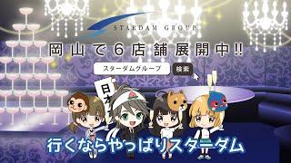【絶賛放映中】スターダムグループTVCM2021☆岡山ホストクラブ