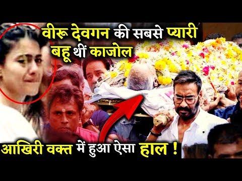Kajol was the Closest Daughter In law of Veeru Devgan