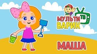 МУЛЬТИВАРИК ТВ - МАША И КАША ( 23 серия)   ДЕТСКИЕ МУЛЬТИ - ПЕСЕНКИ   0+