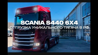 Видеообзор от подписчика Scania S440 6x4