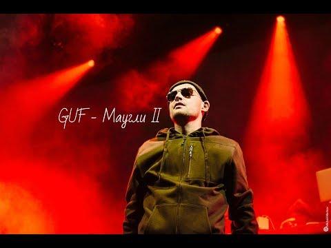 GUF - Маугли II   Космонавт 24.12.2017 Live