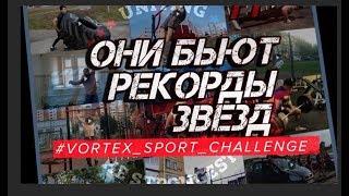 Обычные люди бьют рекорды звезд! Vortex Sport Challenge №2