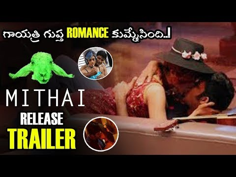 Mithai Movie Official Release Trailer