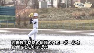西嶋投手 甲子園で躍動 東海大四・・その後(十勝毎日新聞2015年新年号第3部)