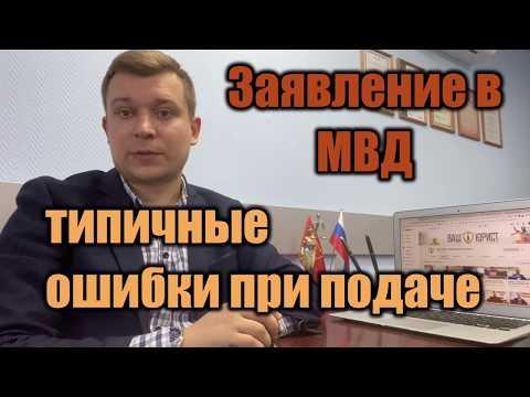 Пишем заявление в полицию Жалобу в прокуратору Ваш юрист
