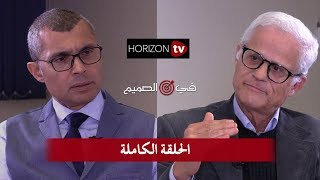 أقصبي: بنك المغرب لن يقاوم والملك أقر بفشل النموذج التنموي