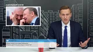 Навальный: Чемпионат Мира 2018 в России как возможность для коррупции