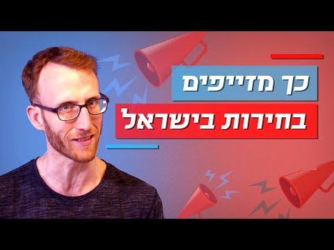 איך מזייפים את הבחירות בישראל?  - הסבר מרתק שיפתיע אתכם