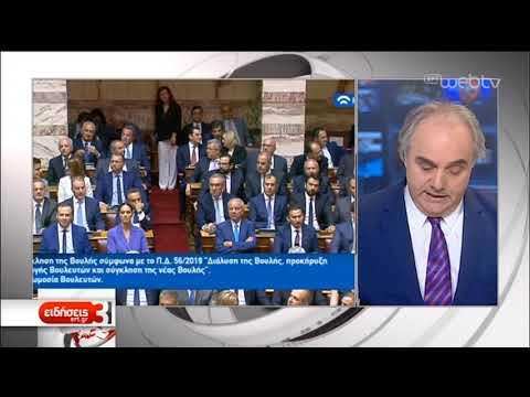 Τη Δευτέρα ψηφίζεται το νέο Σύνταγμα-Οι αναθεωρητέες διατάξεις   24/11/2019   ΕΡΤ