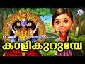 കാളി കുറുമ്പേ | കൊടുങ്ങല്ലൂർ അമ്മയുടെ മനോഹരമായ അനിമേഷൻ ഗാനം | Hindu Devotional Song In 3D Animation