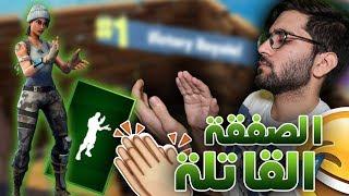 كيف تقتل شخص بالتصفيق 😂👏؟! تحدي فخ التصفيق في فورتنايت!! || Fortnite: Battle Royale