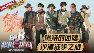 [ENG SUB] Go fighting! S6 EP8 20200628【SMG Shanghai TV Official】