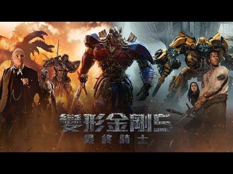 【變形金剛5:最終騎士】隱藏版預告! 6月21日 IMAX 3D 同步登場