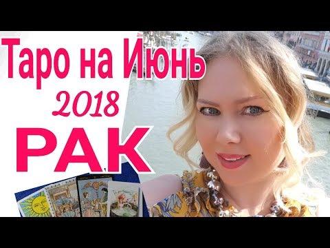 Гороскоп на июнь 2017 дева от анжелы перл