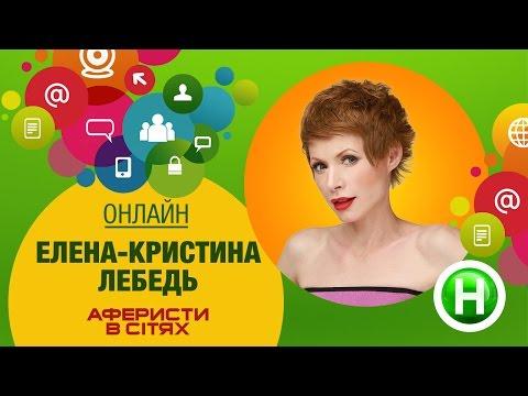 """Онлайн-конференция с Еленой-Кристиной Лебедь (Аферисты в сетях) - программа """"Нового канала"""" Аферисты в сетях"""