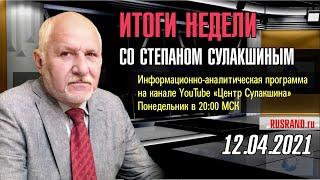 ИТОГИ НЕДЕЛИ со Степаном Сулакшиным 12.04.2021