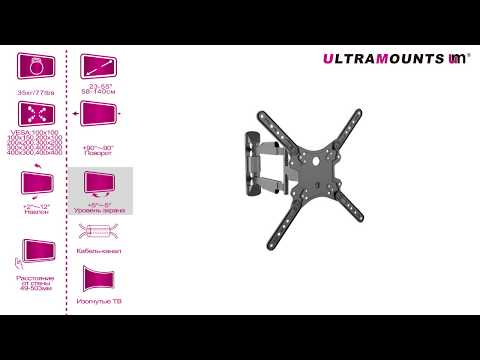 UltraMounts UM871. Установка телевизора на стену с помощью наклонно-поворотного кронштейна UM871.