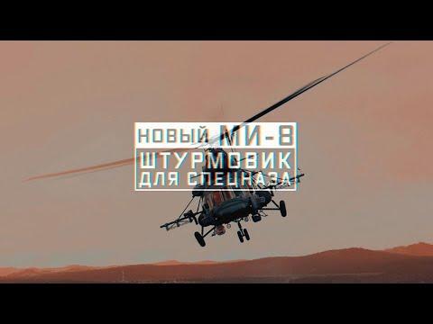Военная приемка. Новый Ми-8. Штурмовик для спецназа