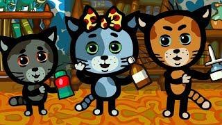 Развивающие и обучающие мультики: Три котенка - Опасное лекарство /теремок песенки для детей