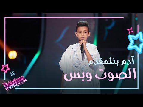 الحلاني وحماقي يرقصان على غناء آدم بنلمقدم في The Voice Kids