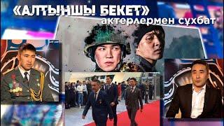 «Алтыншы бекет» фильмі. Ербол Отарбаевпен сұхбат