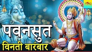 Pawansut Vinti Barambar !!  Video Bhajan 2018 !! Latest Bhajan 2018