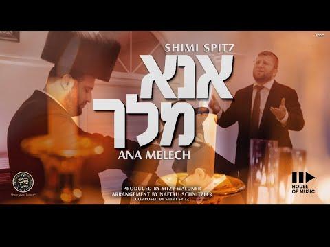 """""""אנא מלך"""": שמעון עקיבא שפיץ בקליפ לכבוד שבת"""