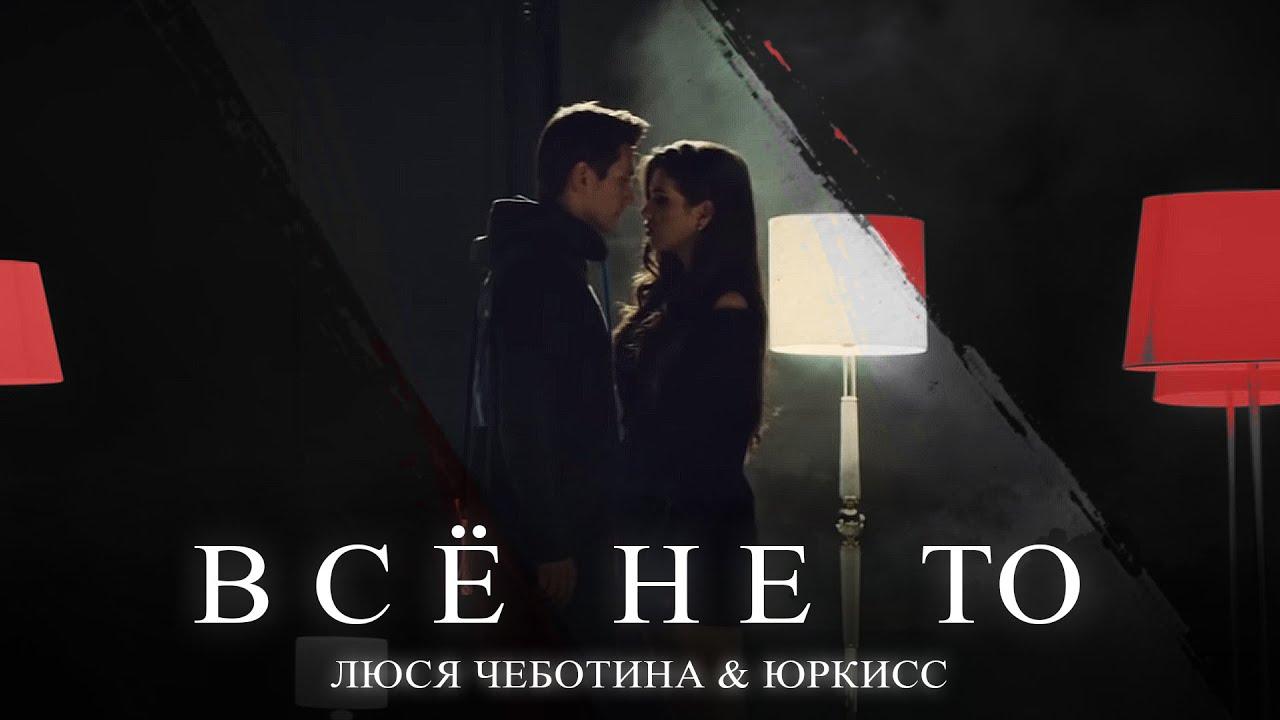 Люся Чеботина ft. ЮрКисс — Все не то