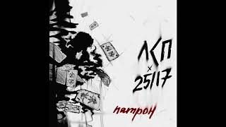 ЛСП х 25/17 – Патрон (Премьера песни, 2019)