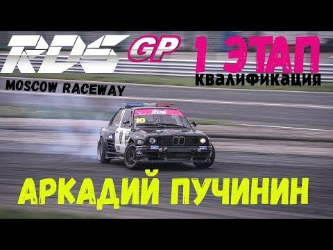 Аркадий Пучинин | RDS GP 2018 | Квалификация | Moscow Raceway