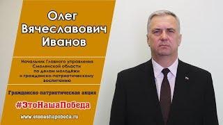 Начальник Главного управления Смоленской области по делам молодёжи и гражданско-патриотическому восп