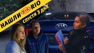 Нашли угнанную КИА РИО спустя 3 дня и вернули владельцу / Полиция опять недовольна /  СПУА.РФ