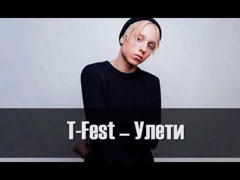T-Fest-Улети 1 час