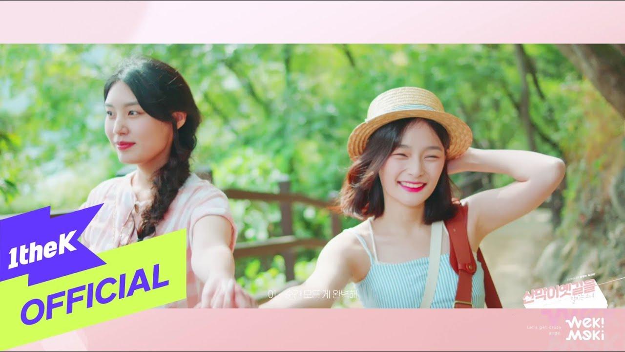 [Korea] MV : Weki Meki - The Girls Running on the SANMAGIYET-GIL