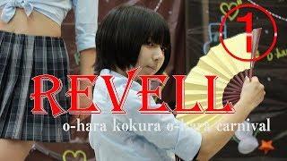 踊ってみた 女性ダンスチーム 「 Revell 」 大原学園小倉校 大原祭 パフォーマンスイベント