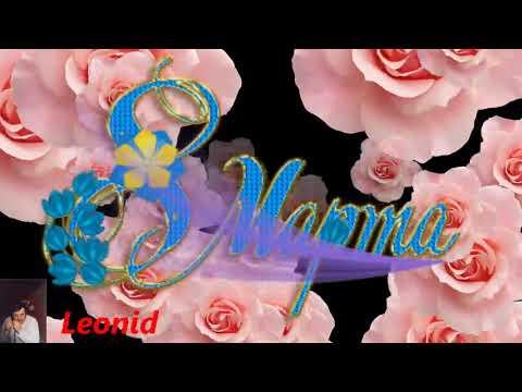 Поздравление с 8 марта.Сестры,жены,матеря.И.Ачкасов