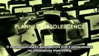 Zeitgeist 2011 (Ελληνικοί υπότιτλοι) -Moving Forward Greek Subs