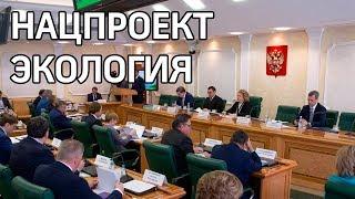Встреча, посвященная экологии, прошла в Совете Федерации