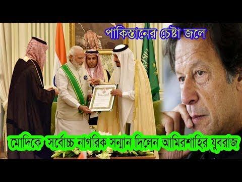 India Taja Khobor | Pm Narendra Modi conferred with uaes highest civilian award