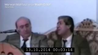 Wadih El-Safi and Marwan Mahfouz - وديع الصافي ومروان محفوظ - قومي تنمشي تحميل MP3