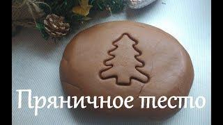 Пряничное тесто простой рецепт// Имбирные пряники//Gingerbread// ЧАСТЬ 1