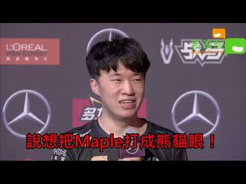 洲際賽到了 Karsa 念念不忘Maple 表示: 要把他....