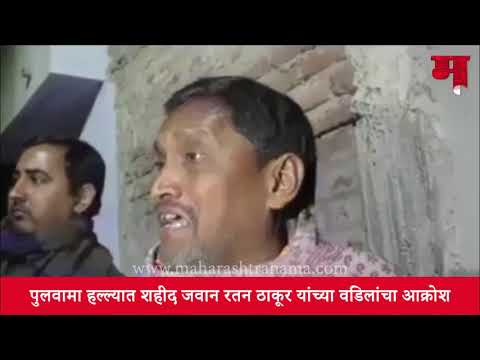 Shaheed Jawan Ratan Thakur's father's resentment in the Pulwama attack