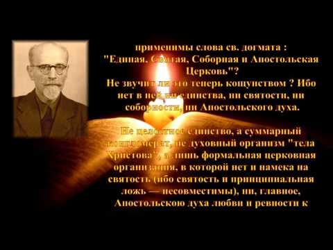 Книга о церкви р