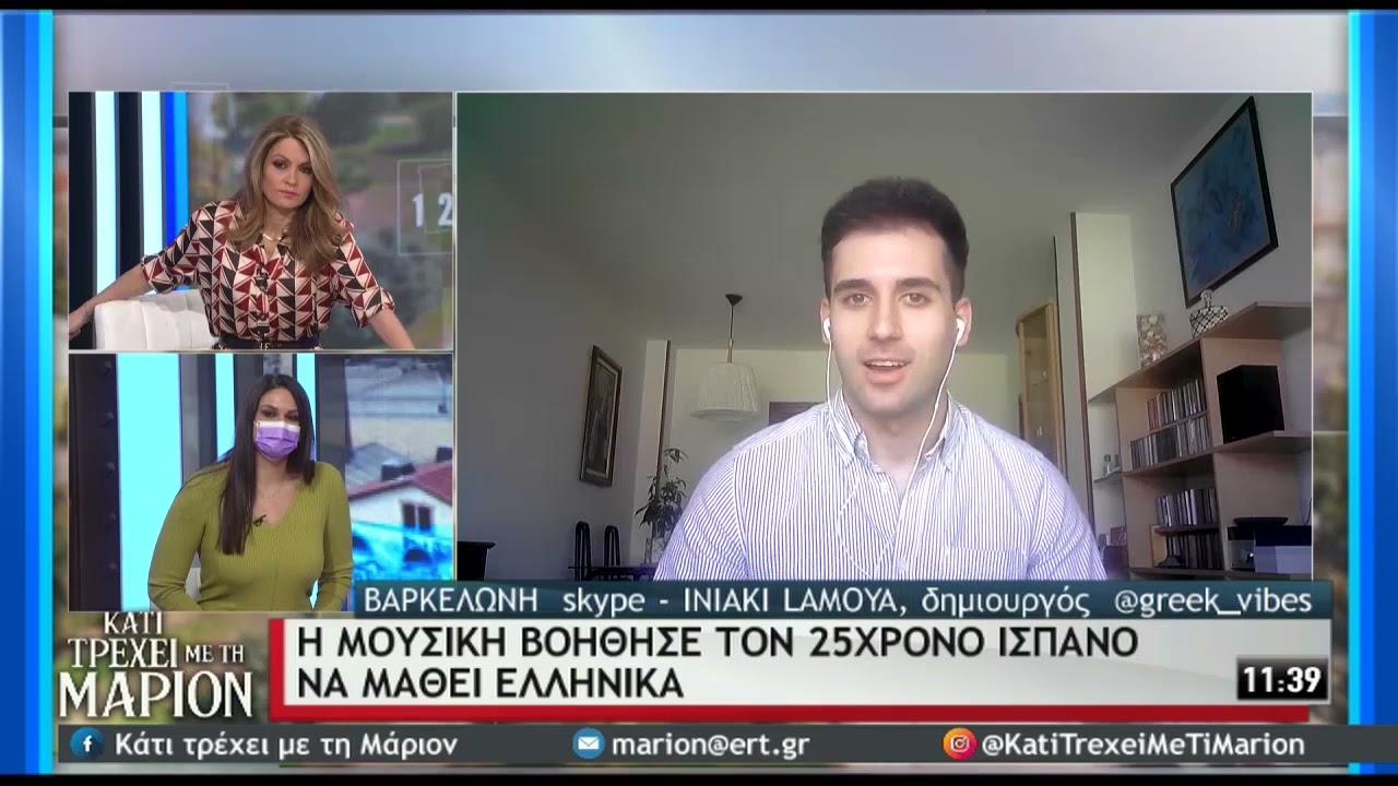 I.Lamoya: Ο Ισπανός που μιλάει άπταιστα ελληνικά μέσω του Tik-Tok! | 03/04/21 | ΕΡΤ