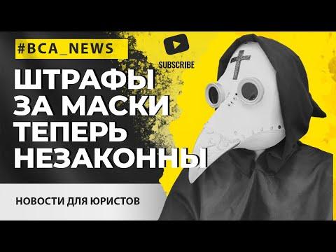 Штрафы за маски НЕЗАКОННЫ | ЗЕдекларирование по-новому: или тюрьмы не будет | Студентам дали стаж