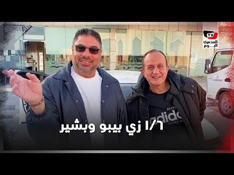 «١/٦ زي بيبو وبشير».. توقعات مشجعي الأهلى في الإمارات لنهائي السوبر المصري