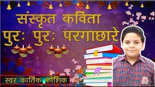 sanskrit poem matul chandra - Kênh video giải trí dành cho thiếu nhi