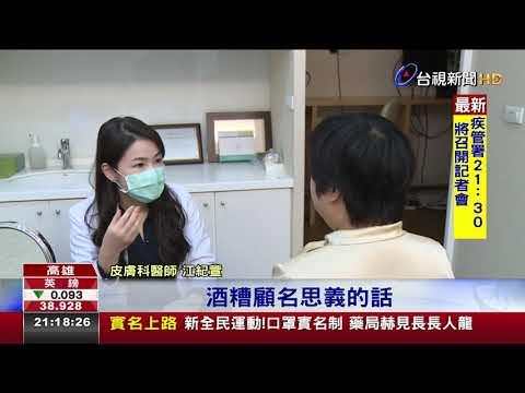 護理師防疫罩不離口酒糟肌誘發皮膚炎