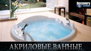 Акриловые ванные.